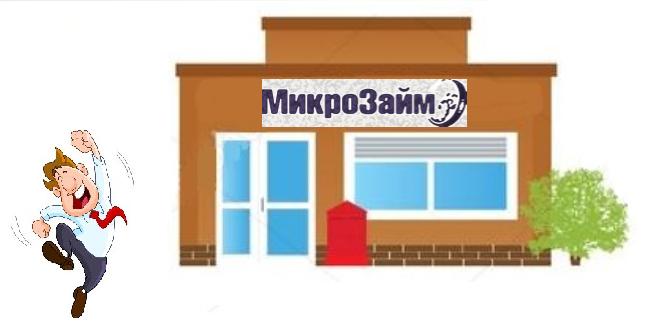 общество с ограниченной ответственностью микрокредитная компания микрозайм краснодар