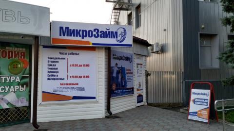 мкк микрозайм-ст