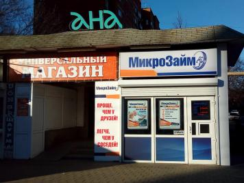Мкк микрозайм адреса краснодар